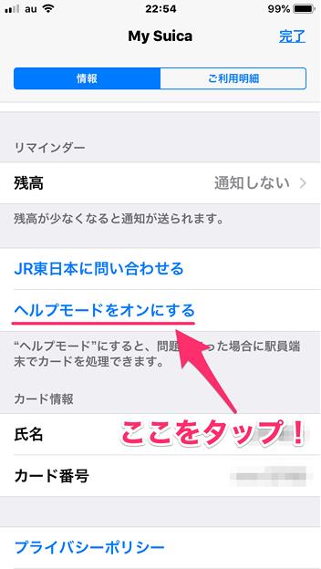 モバイルSuica:Walletアプリで「ヘルプモード」をオン! - 2