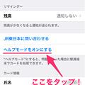 Photos: モバイルSuica:Walletアプリで「ヘルプモード」をオン! - 2