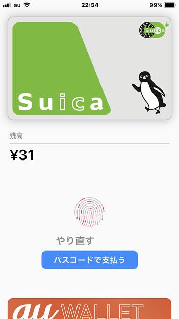 モバイルSuica:Walletアプリで「ヘルプモード」をオン! - 3(Touch ID)