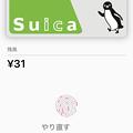Photos: モバイルSuica:Walletアプリで「ヘルプモード」をオン! - 3(Touch ID)