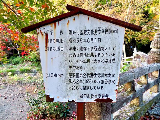 秋の定光寺 No - 83:直入橋(ちょくにゅうばし)の説明