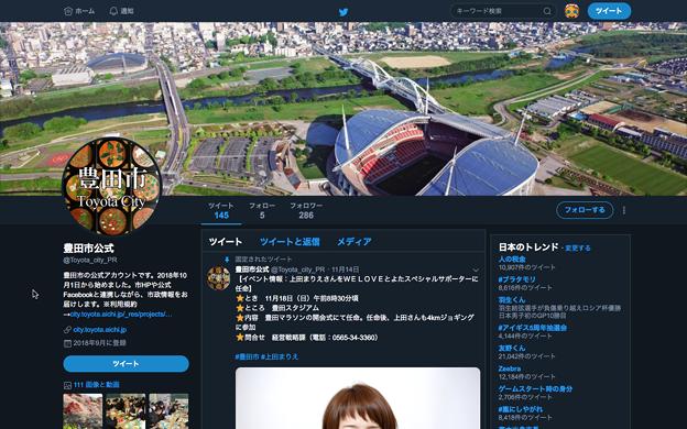豊田市公式Twitterアカウント
