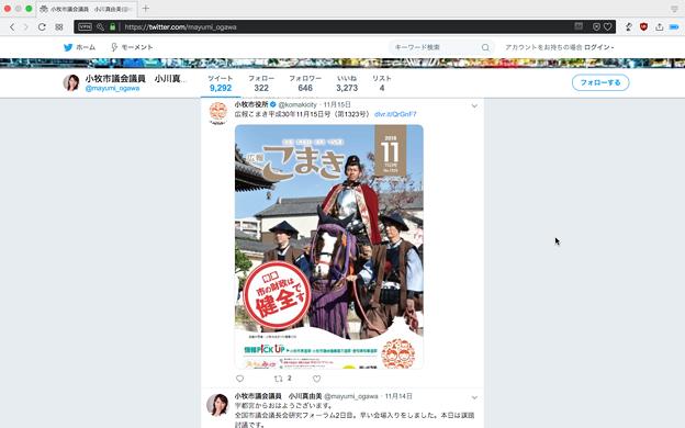 悪質市議会議員 小川真由美が問題となってる「広報こまき 2018年11月号」をRTして宣伝! - 1