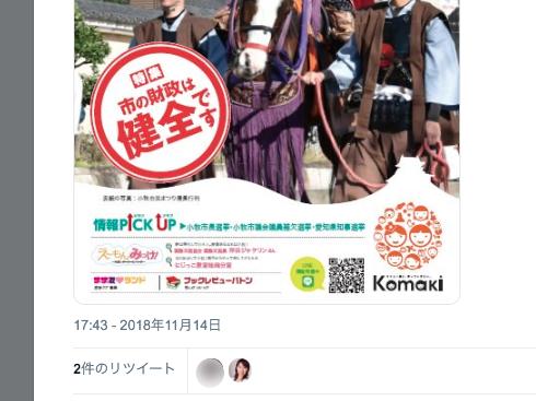 悪質市議会議員 小川真由美が問題となってる「広報こまき 2018年11月号」をRTして宣伝! - 3
