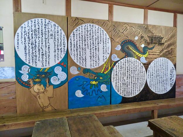 秋の定光寺(2018年11月18日) - 13:休憩所の壁に描かれた民話(おしょうさんにしかられた龍)