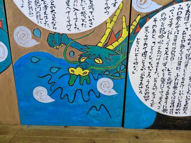 秋の定光寺(2018年11月18日) - 16:休憩所の壁に描かれた民話(おしょうさんにしかられた龍)