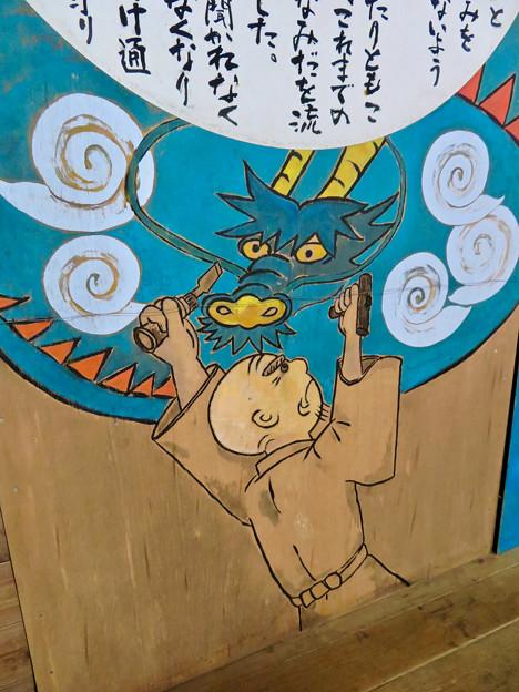 秋の定光寺(2018年11月18日) - 17:休憩所の壁に描かれた民話(おしょうさんにしかられた龍)