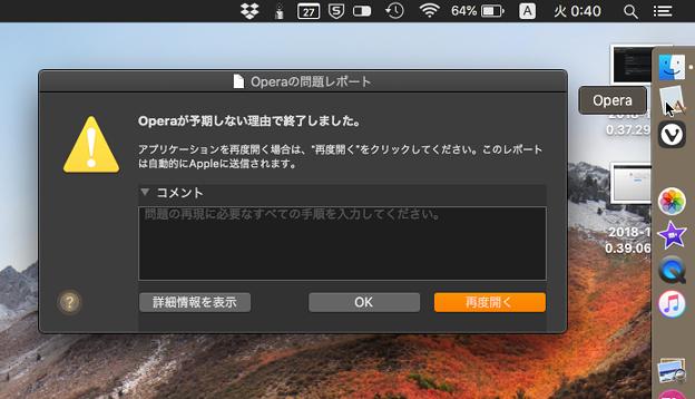 Opera Stable 56.0.3051.116にアップデートしたら再起動後クラッシュ - 2:起動せずファイル壊れる?