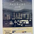 Photos: 名駅周辺イルミネーションのInstagram使ったキャンペーン「メイエキイルミ」のポスター - 1