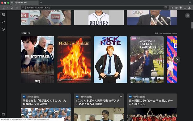 Opera 57:スピードダイヤルのニュース機能に、Netflixのお薦め作品! - 3