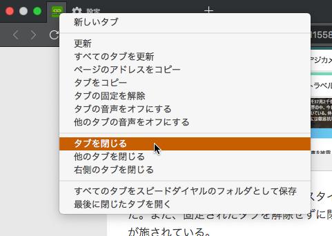 Opera 57:固定タブも右クリックで閉じることが可能に!