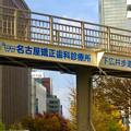 写真: 名駅通:下広井町交差点の「名古屋矯正歯科診療所下広井」歩道橋 - 2