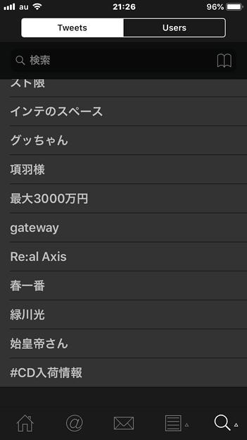 12月なのに、名古屋のTwitterトレンドに「春一番」!? - 2