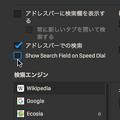 Vivaldi 2.2.1386.4:スピードダイヤルの検索窓は設定で非表示可能 - 1