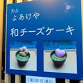 犬山城下町商店街:よあけやの「和チーズケーキ」 - 1