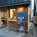 犬山城下町商店街:よあけやの「和チーズケーキ」 - 2