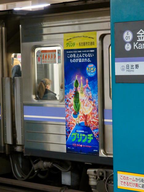 名古屋市営地下鉄:映画『グリンチ』のPR車両 - 2
