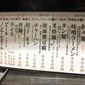 自家製麺いづみ - 1:メニュー