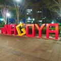 Photos: 金シャチ横丁「宗春ゾーン」前の「NAGOYA」のオブジェ
