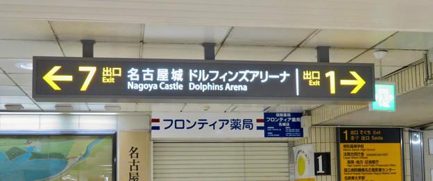 地下鉄 市役所駅の案内板、名古屋城方面がちょっと分かりづらい? - 2