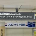 地下鉄 市役所駅の案内板、名古屋城方面がちょっと分かりづらい? - 3(改善案)