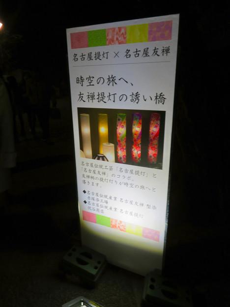 名古屋城×NAKED NIGHT CASTLE OWARI EDO FANTASIA 2018 No - 10:友禅提灯
