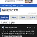 Pocket公式アプリ 7.0.8:Twitter連携機能が復活 - 4