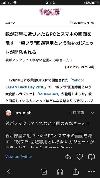 Photos: Pocket公式アプリ 7.0.8:Twitter連携機能が復活 - 7