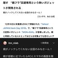 Pocket公式アプリ 7.0.8:Twitter連携機能が復活 - 7