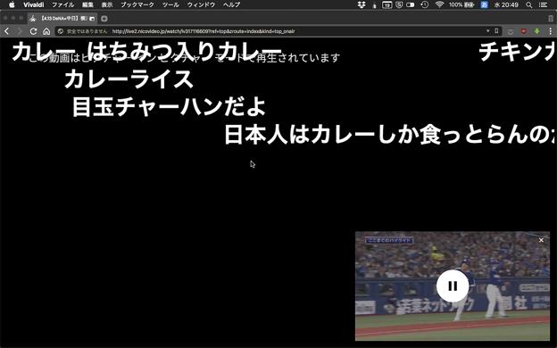Vivaldi 2.3.1401.7:ニコニコ生放送でもPiP可能! - 1(コメントは元動画の方のみ表示)