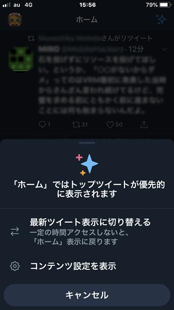 Twitter公式アプリ 7.38:時系列切り替えボタンは単にトップツイート使用推進でうざい!! - 3