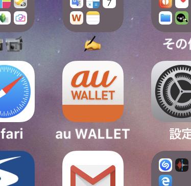 au Walletアプリ - 1:ホーム画面アイコン