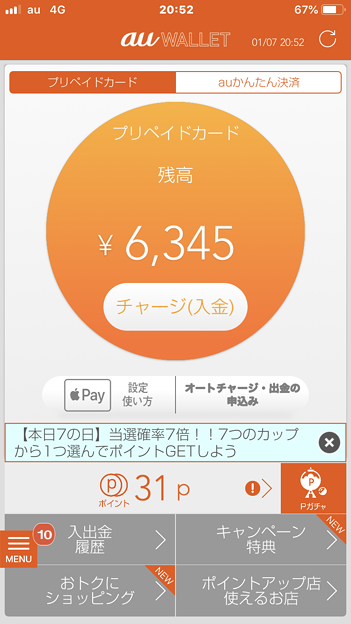 au Walletアプリ - 2