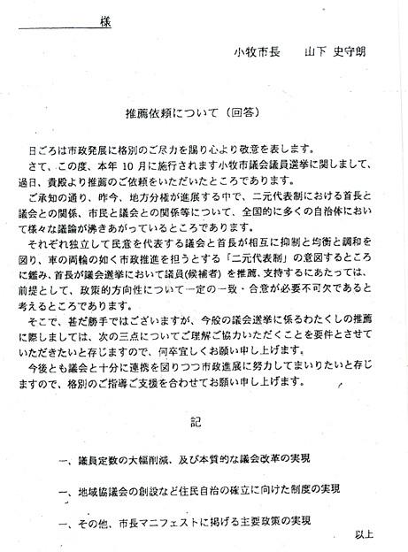 山下しずおが2011年の市議選の際選挙協力の見返りに市議役割放棄を求めた推薦依頼書(コピー)- 2