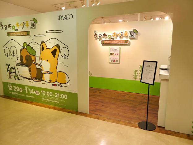 名古屋パルコ:タヌキとキツネ展 - 1