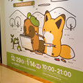 名古屋パルコ:タヌキとキツネ展 - 2