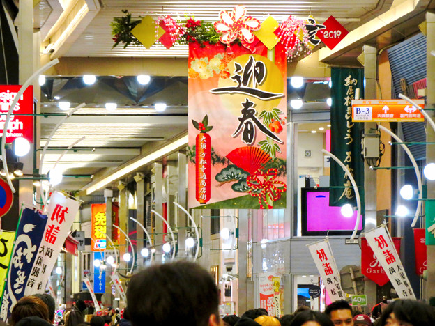 大須商店街 2019年正月の幟り - 3