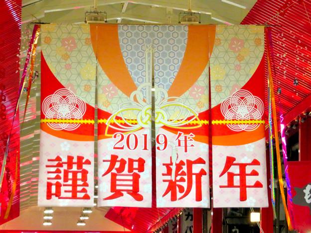 大須商店街 2019年正月の幟り - 5