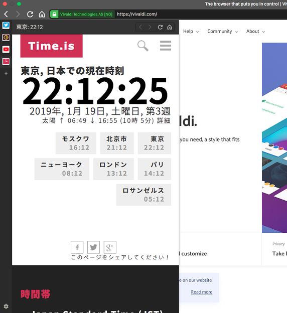 Vivaldi WEBパネル向きのサイト「Time Is」- 1:東京