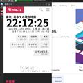 Photos: Vivaldi WEBパネル向きのサイト「Time Is」- 1:東京