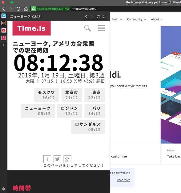Vivaldi WEBパネル向きのサイト「Time Is」- 2:ニューヨーク