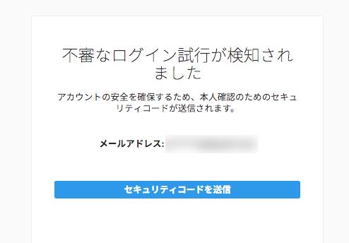 Vivaldi最新スナップショット(2.3.1430.4)でInstagramにログインしようとすると「不審なログイン試行」!? - 2