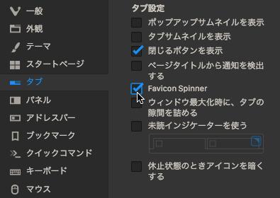 Vivaldi 2.3.1435.4:読み込み中のタブのファビコンがスピナーになるオプションの設定