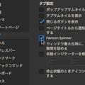 Photos: Vivaldi 2.3.1435.4:読み込み中のタブのファビコンがスピナーになるオプションの設定