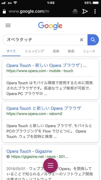 Opera Touch 1.3.1:プライベートモードも追加! - 3