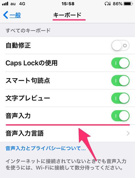 Photos: iOS 12:音声入力の設定