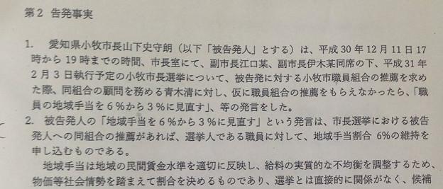 Photos: 山下市長の職員脅迫に副市長も同席?! - 2