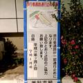 Photos: 桃花台線の桃花台東駅周辺撤去工事(2019年1月28日) - 1:2月6日の通行止めの案内