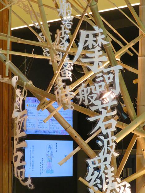 万松寺:お経の文字が浮かび上がったような装飾 - 2