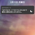 Photos: iOS12:おやすみモード使用中のロック画面